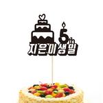 케익축하01-생일 케이크토퍼
