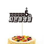 가랜드축하01-생일 케이크토퍼