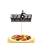 가랜드축하02-생일 케이크토퍼