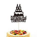 케익축하02-생일 케이크토퍼