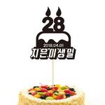 케익축하03-생일 케이크토퍼