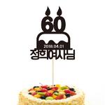 케익축하04-생일 케이크토퍼