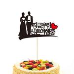 신혼여행01-신혼 케이크토퍼