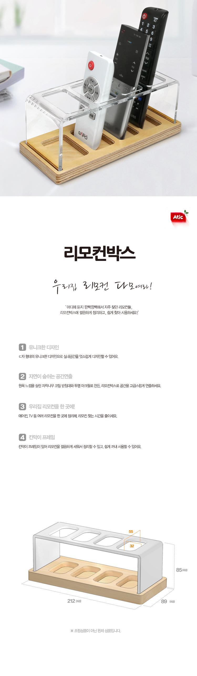 리모컨박스 - 아틱, 17,000원, 정리/리빙박스, 소품정리함