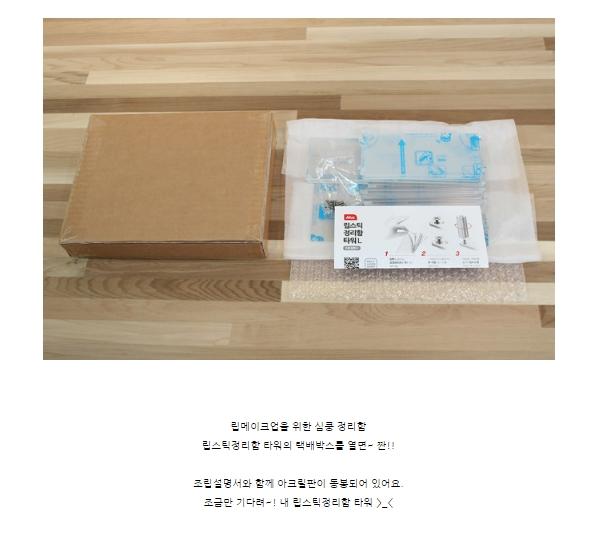 립스틱정리함 타워 S - 아틱, 15,000원, 정리함, 화장품정리함