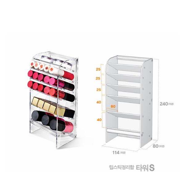 립스틱정리함 타워 L - 아틱, 21,000원, 정리함, 화장품정리함