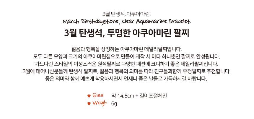 3월 탄생석 투명한 아쿠아마린 팔찌 - 펄린, 16,900원, 팔찌, 진주/원석팔찌