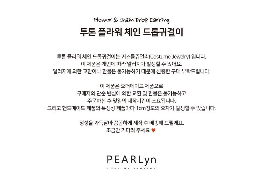 투톤 플라워 체인 드롭귀걸이 - 펄린, 22,900원, 진주/원석, 드롭귀걸이