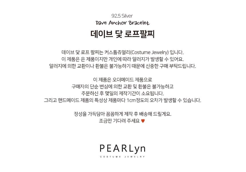 925 Silver 데이브 닻 로프 팔찌 - 남성용 여성용 - 펄린, 12,900원, 남성주얼리, 팔찌/발찌