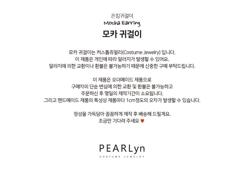은침 하트 and 진주 모카귀걸이 - 펄린, 14,900원, 진주/원석, 드롭귀걸이