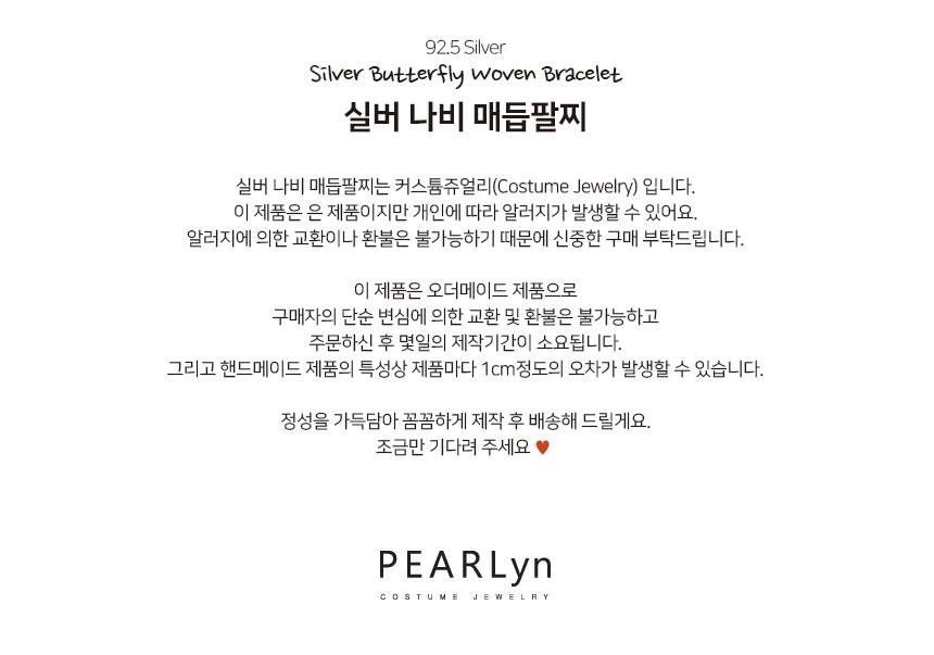 925 Silver 실버 나비 매듭팔찌 - 펄린, 17,900원, 팔찌, 패션팔찌