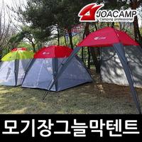조아캠프 그늘막 모기장텐트