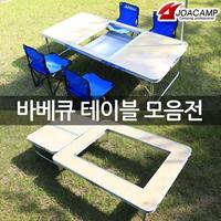 조아캠프 캠핑 바베큐테이블