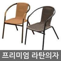 조아캠프 라탄의자