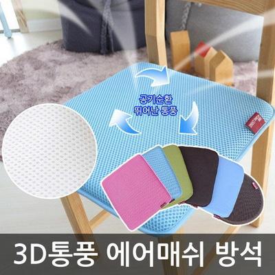내마우스 3D 통풍 매쉬 방석