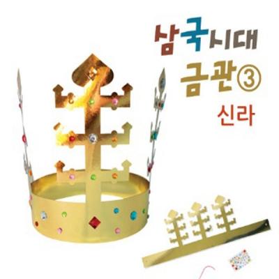 삼국시대 금관3 (신라) / 전통 종이왕관만들기