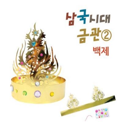 삼국시대 금관2 (백제) / 전통 종이왕관만들기