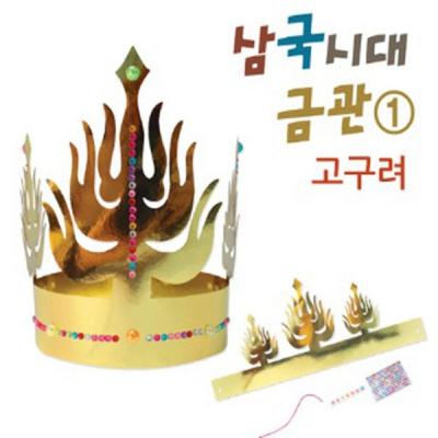 삼국시대 금관1 (고구려) / 전통 종이왕관만들기