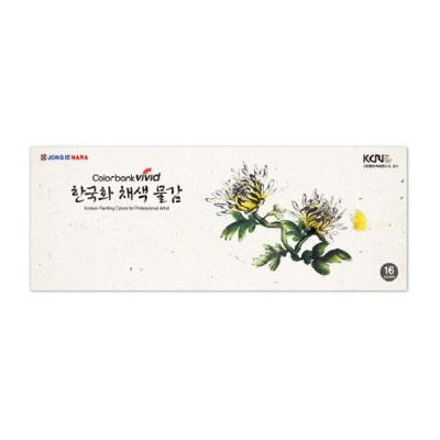 비비드 한국화 물감 16색 (7.5ml)
