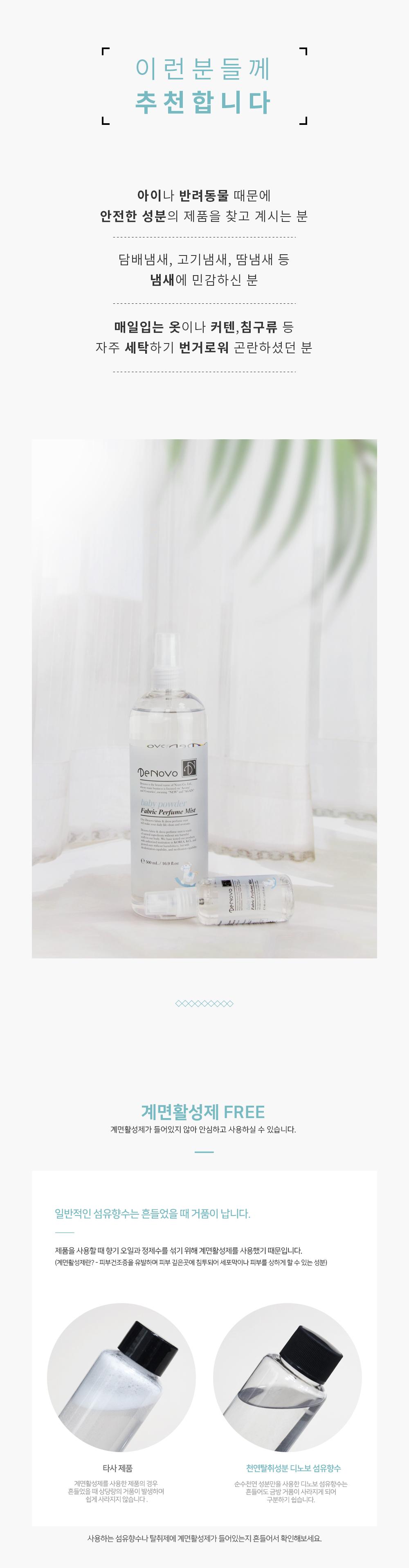 천연 섬유탈취제 500ml (5종) - 디노보, 9,500원, 세제&섬유유연제, 탈취제