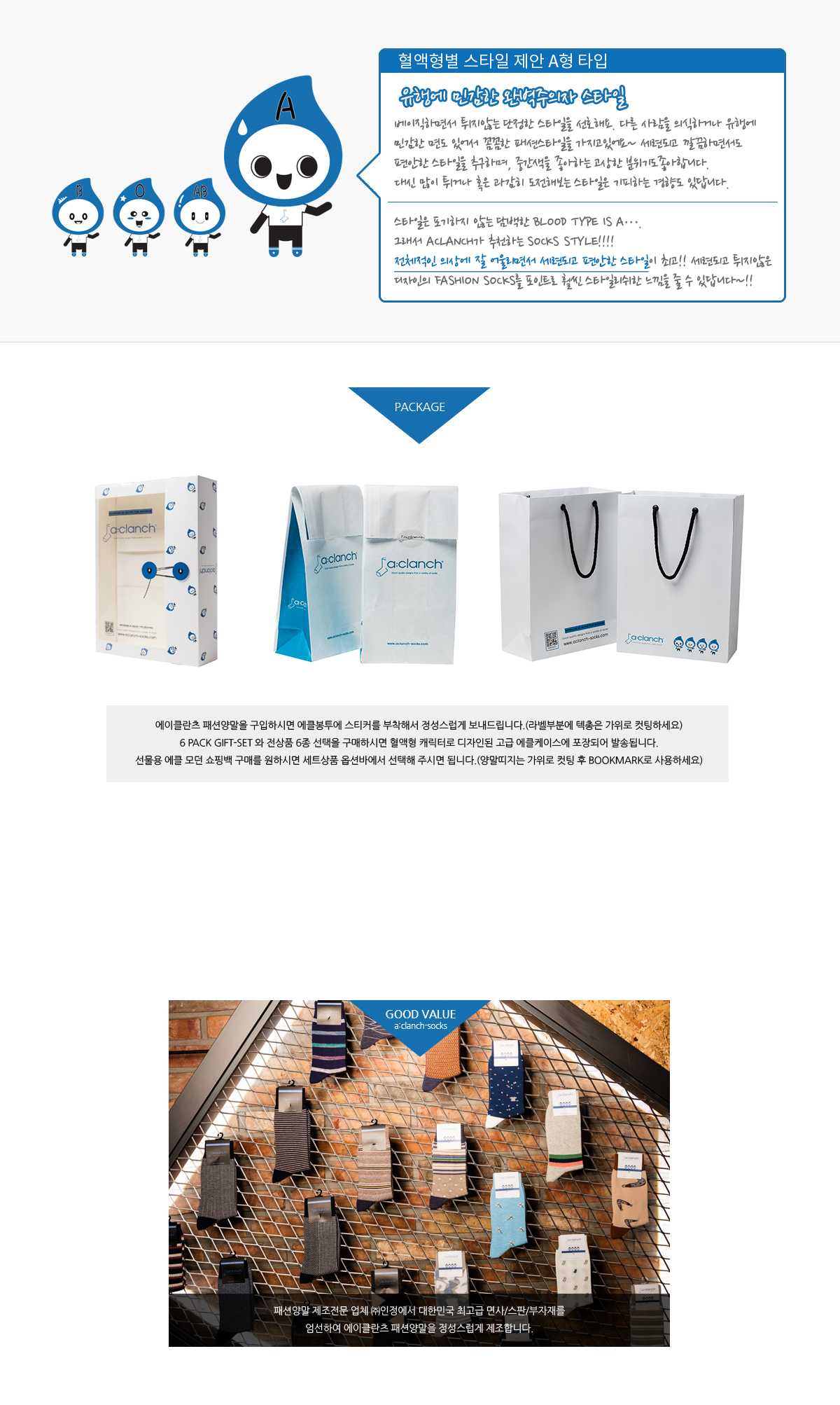 패션양말 코디 바람개비 패션삭스 - 에이클란츠, 1,500원, 남성양말, 패션양말