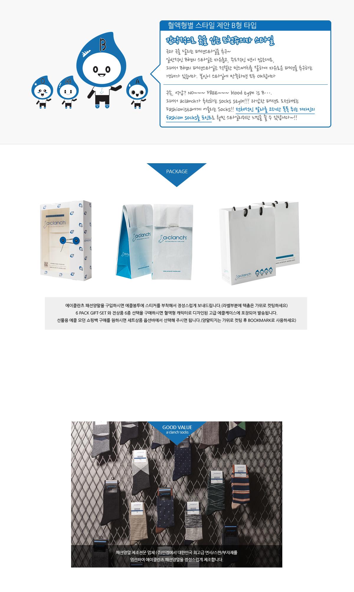 패션양말 빅블럭 캐주얼 삭스 - 에이클란츠, 1,500원, 남성양말, 패션양말