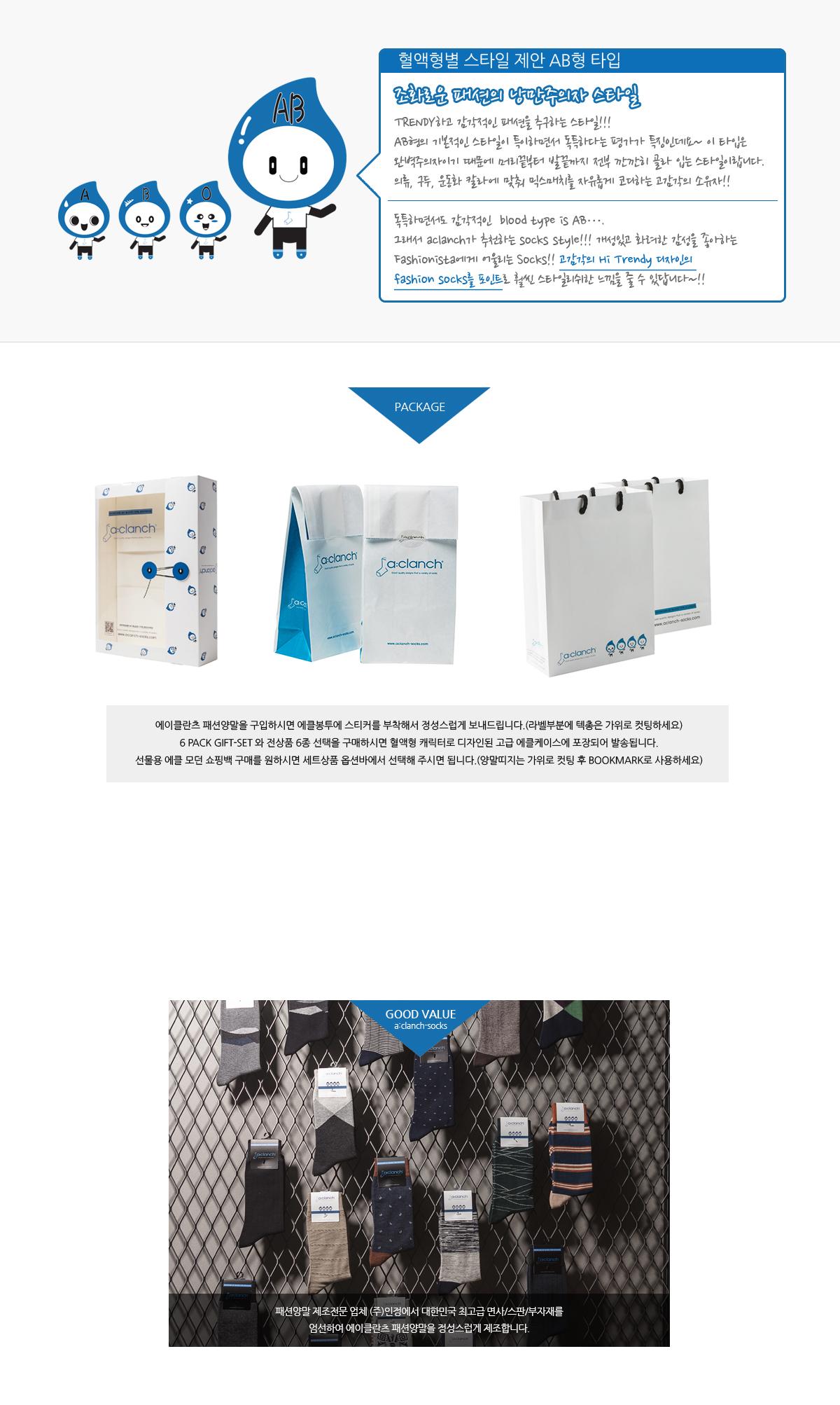 남자정장양말 모던 블랙 삭스 - 에이클란츠, 1,500원, 남성양말, 패션양말