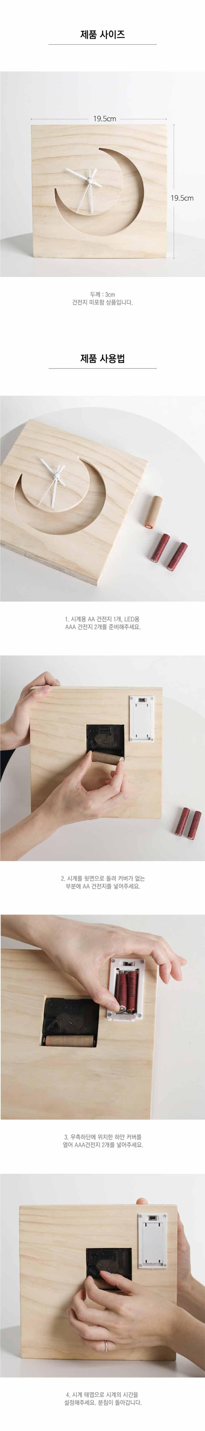 초승달 조명시계 - 루무드, 24,900원, 탁상시계, 우드