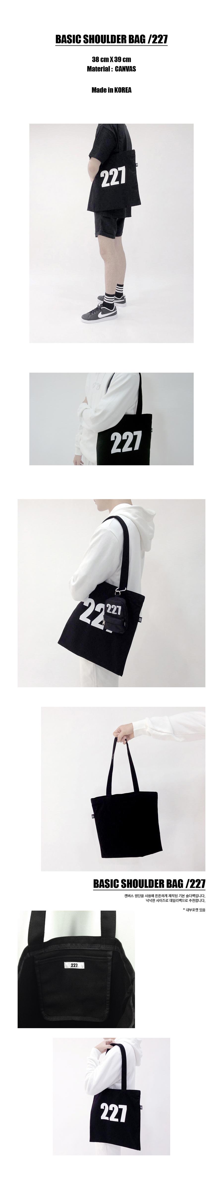 BASIC SHOULDER BAG39,000원-227(이이칠)패션잡화, 가방, 캔버스/에코백, 에코백바보사랑BASIC SHOULDER BAG39,000원-227(이이칠)패션잡화, 가방, 캔버스/에코백, 에코백바보사랑