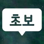 초보운전 스티커 LMCD-010 데코 말풍선 초보