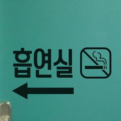 매장 안내 스티커 LMSI-021 방향안내 흡연실 고딕