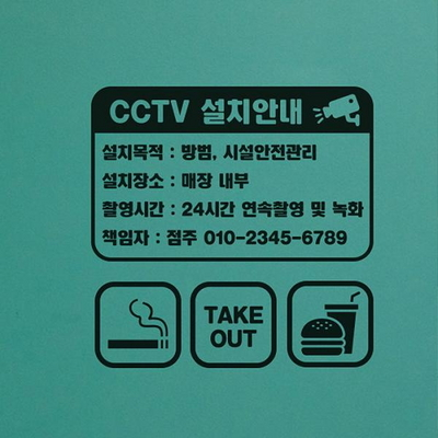 매장 안내 스티커 LMSI-035 CCTV 설치안내