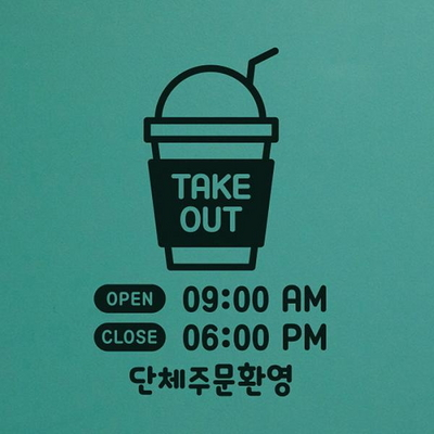 오픈클로즈 영업시간 스티커 LMST-006 테이크아웃 아이스컵