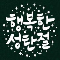 눈꽃 스티커 크리스마스 장식 시트지 LMXM-037 캘리 행복한 성탄절