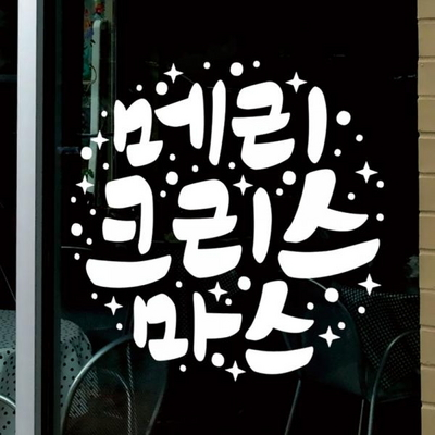 눈꽃 스티커 크리스마스 장식 시트지 LMXM-038 캘리 메리크리