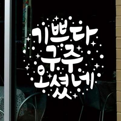 눈꽃 스티커 크리스마스 장식 시트지 LMXM-039 캘리 기쁘다 구주