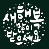 눈꽃 스티커 크리스마스 장식 시트지 LMXM-040 캘리 새해 복