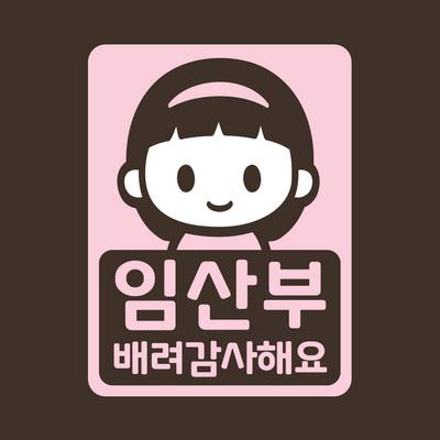 임산부 자동차 스티커 LMCC-063 임산부 샤론