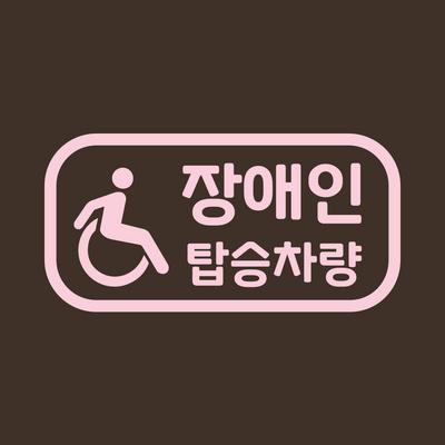 장애인 자동차 스티커 LMCE-028 픽토그램 장애인