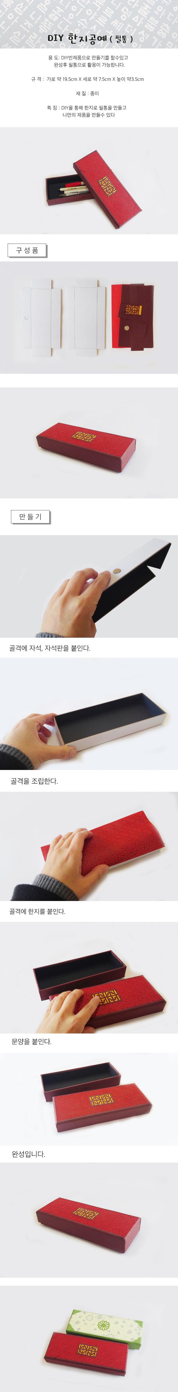 DIY 한지공예 자석필통 만들기(붉은색) - 대문닷컴, 6,000원, 화방지류, 한지공예