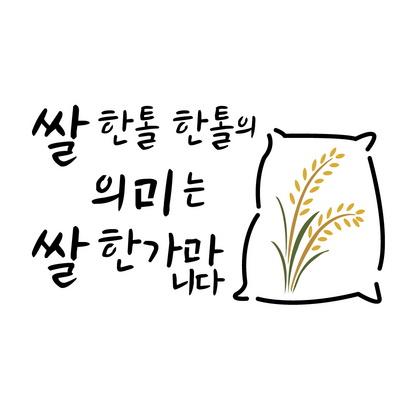 스텐실 도안(ST-3233)쌀한톨 한톨의