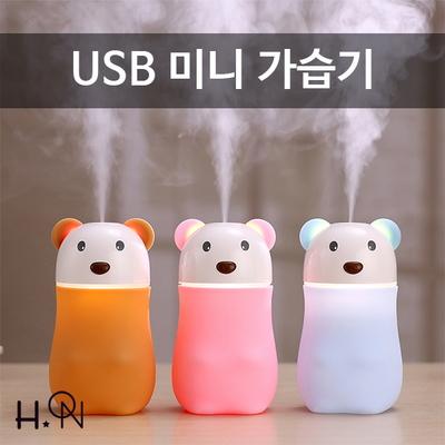 러블리베어 USB 미니가습기