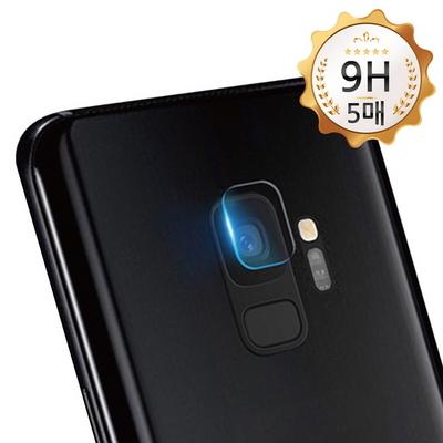 갤럭시S8 S8+ S9 S9+ 카메라필름 9H강화유리 글라스 5매입