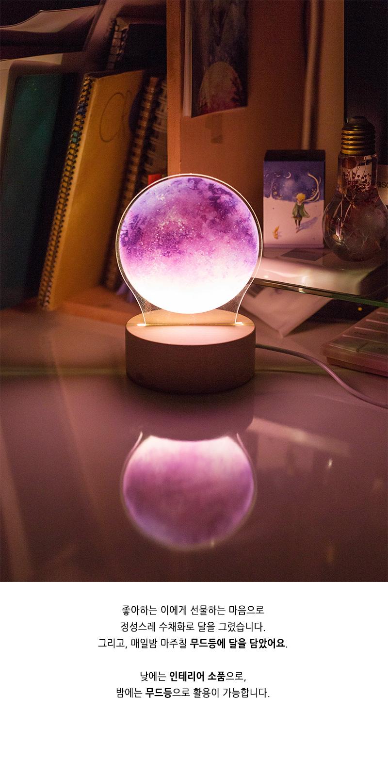 보라달 무드등 LED액자 수면등 취침등 - 하슈 스튜디오, 35,000원, 디자인조명, 아크릴 무드등