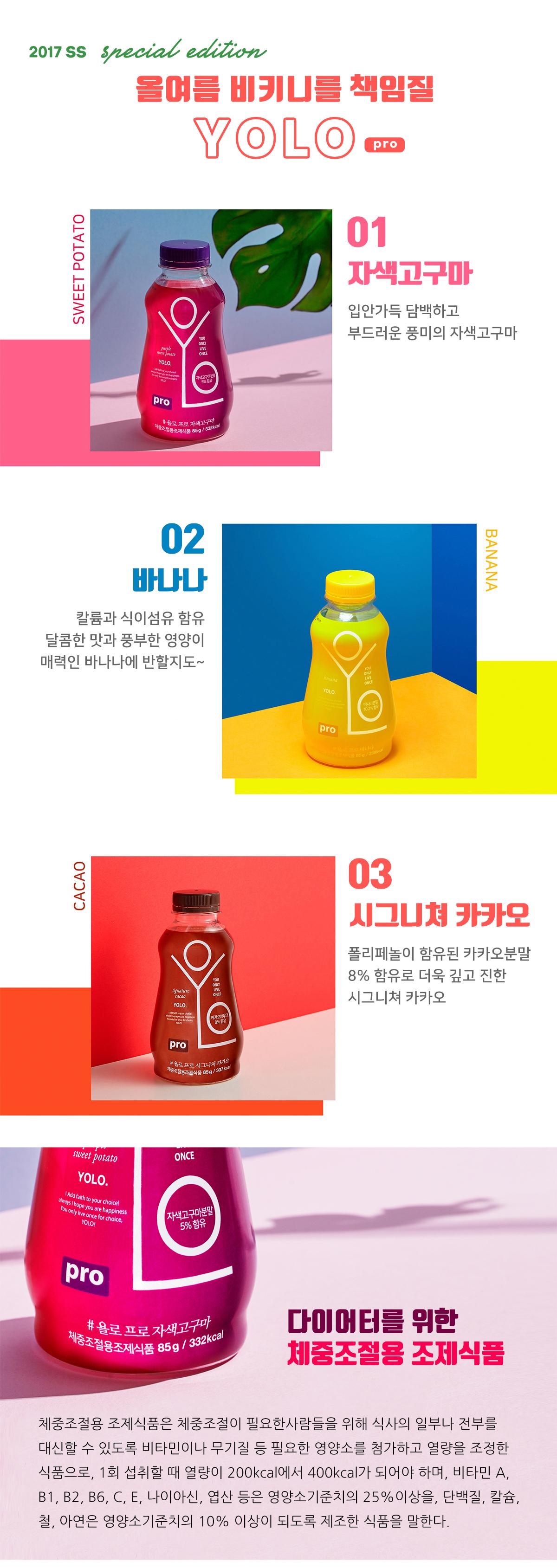 YOLO(욜로프로) 자색고구마 베이직(6개입) - 욜로 프로, 23,400원, 다이어트식품, 다이어트보조식품
