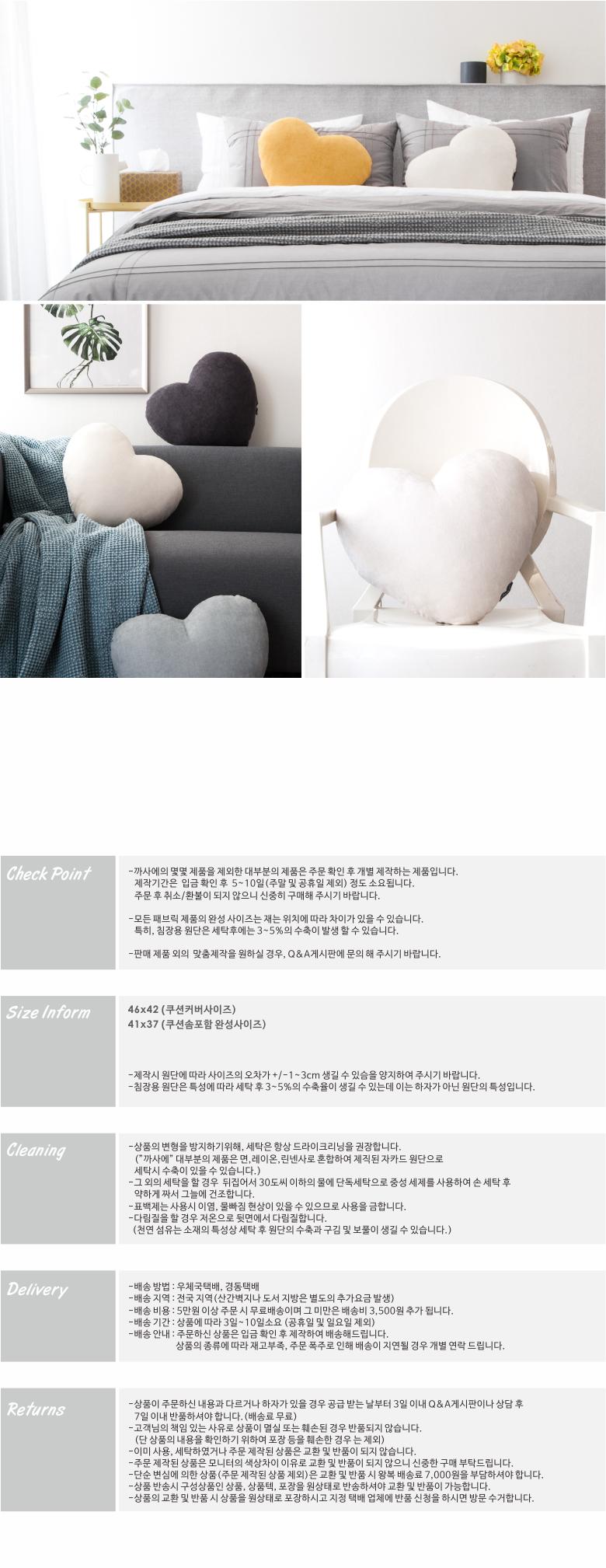 하트쿠션 소프티 라떼 (솜포함) - 까사에, 27,000원, 쿠션, 캐릭터