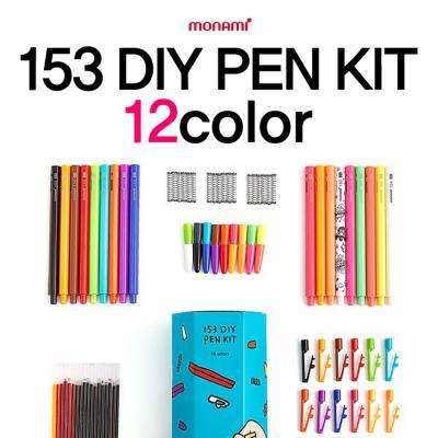 모나미 153 DIY PEN KIT 12본