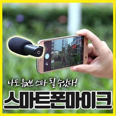 쇼핑플랜 유튜브 방송용마이크 카메라용 마이크 소형마이크