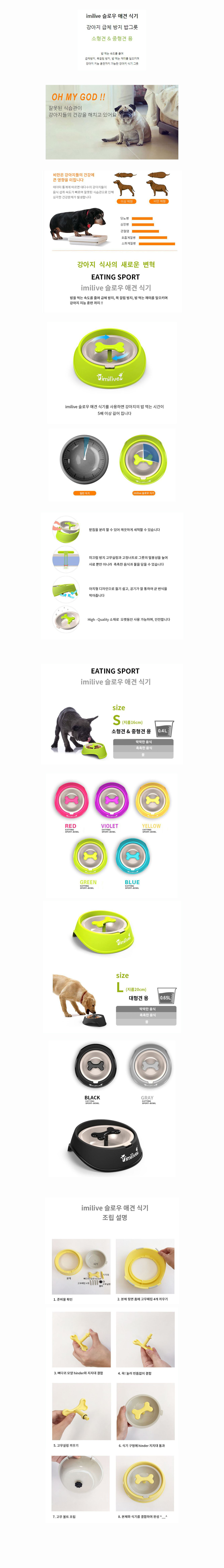 유앤펫 milive 슬로우 애견 식기 (소형견&중형견 용) - 유앤펫, 16,740원, 급수/급식기, 식기/식탁