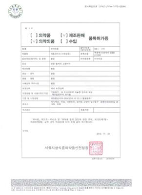 아토건 천연 비누 유아 성인 아토피 건선 의약외품 - 하이내처, 25,000원, 비누, 천연비누